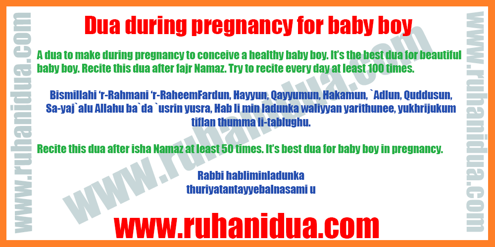 Dua during pregnancy for baby boy - 100% Effective and Working