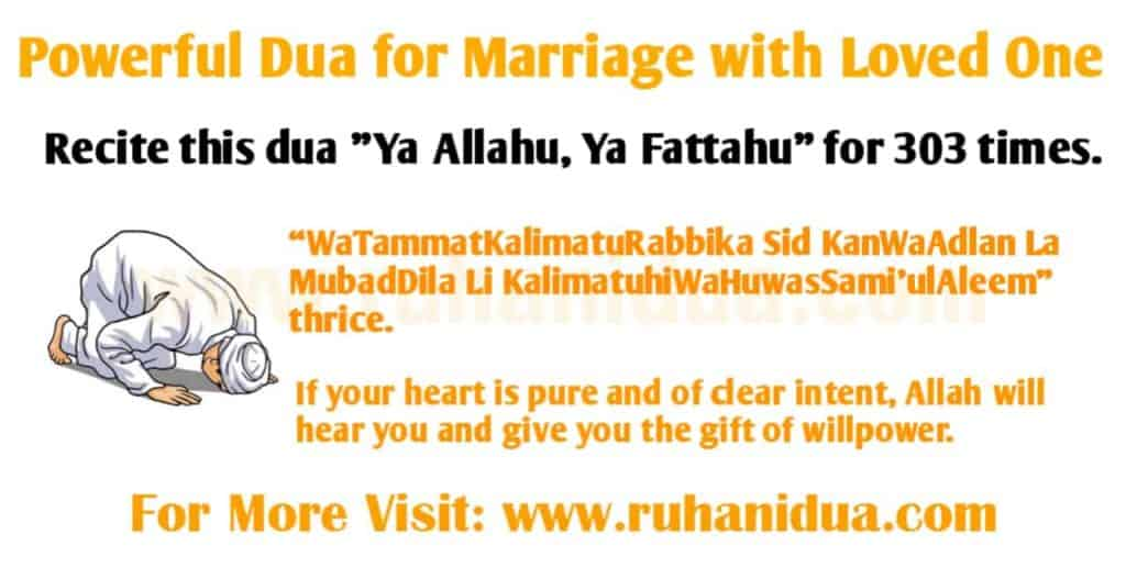 Dua for Marriage with Loved One