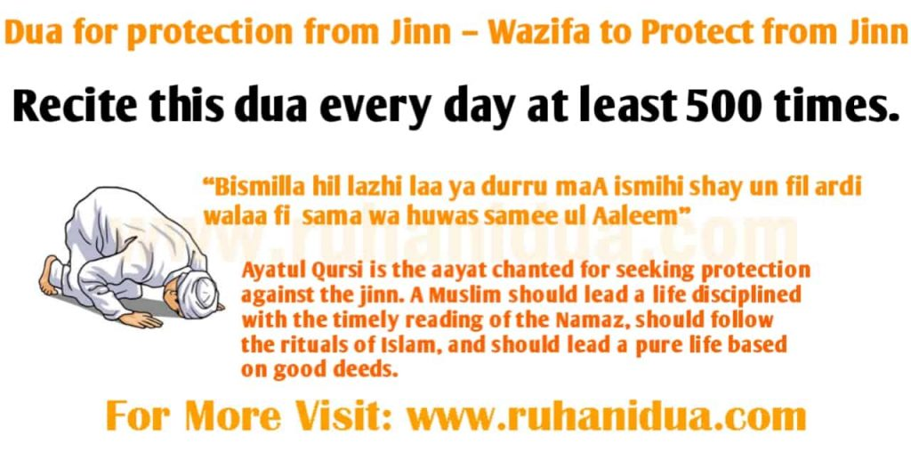 Powerful Dua for protection from Jinn - Wazifa to Protect from Jinn