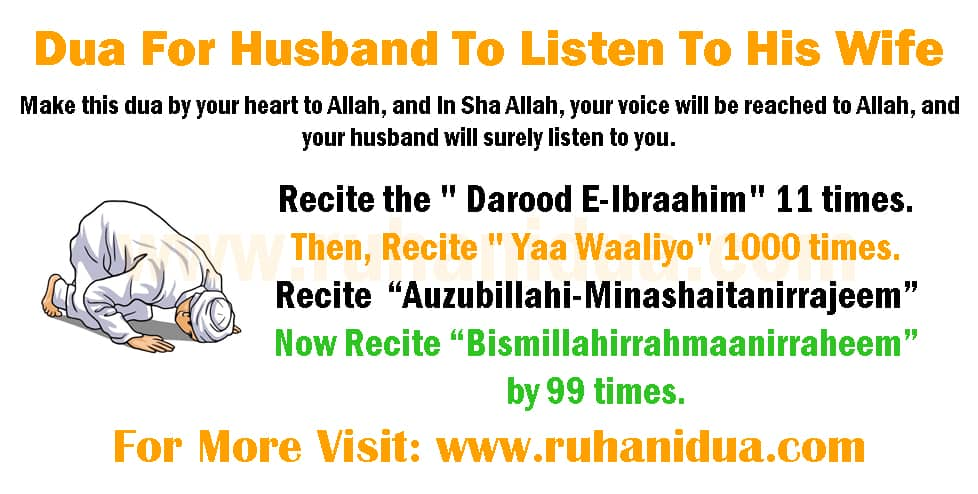 Best Dua For Husband To Listen To His Wife