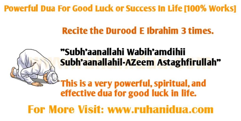 Best Powerful Dua For Good Luck or Success In Life