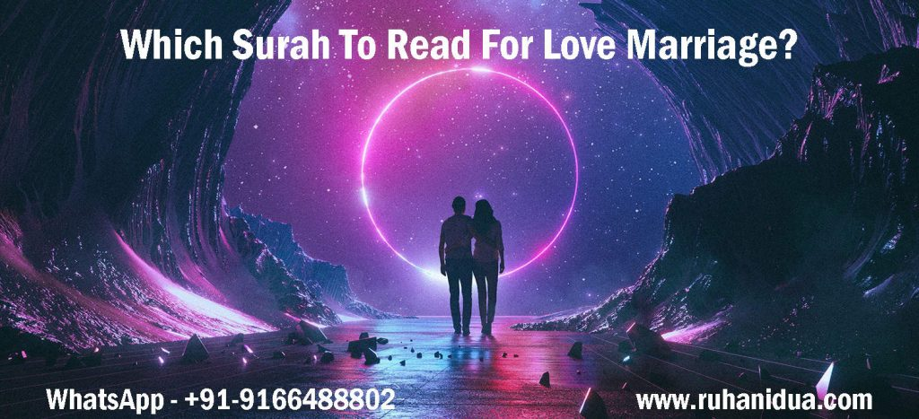 Surah To Read For Love Marriage