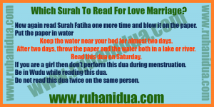 best Surah To Read For Love Marriage? - 100% Working