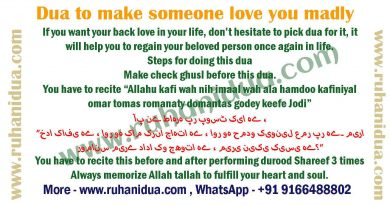 Dua for getting lost love back - Istikhara for love problem